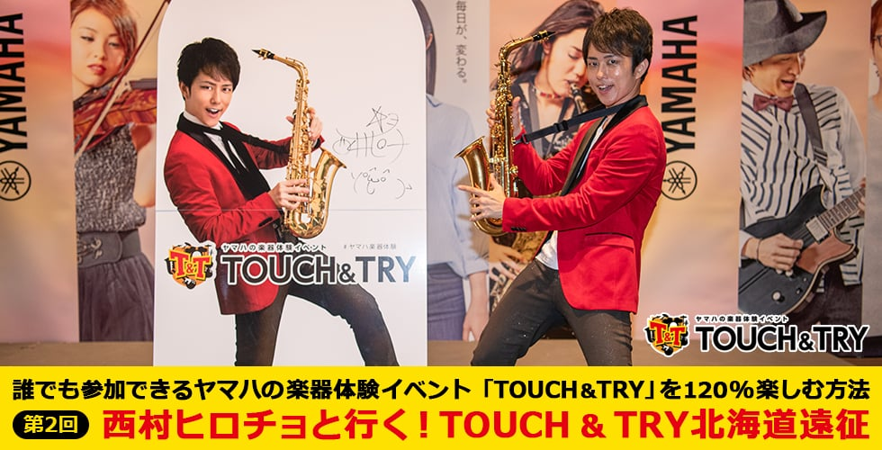 touch&try_980.jpg