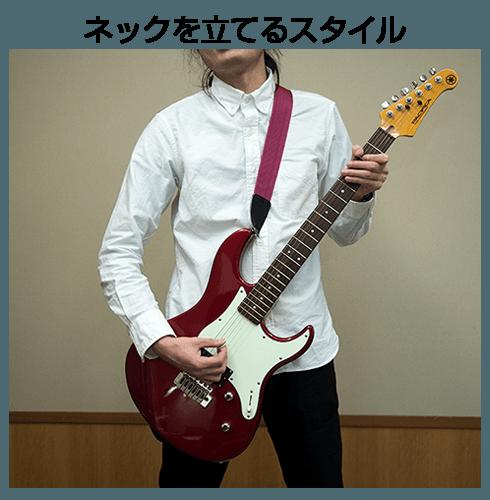 エレキギター構え方研究部(10)