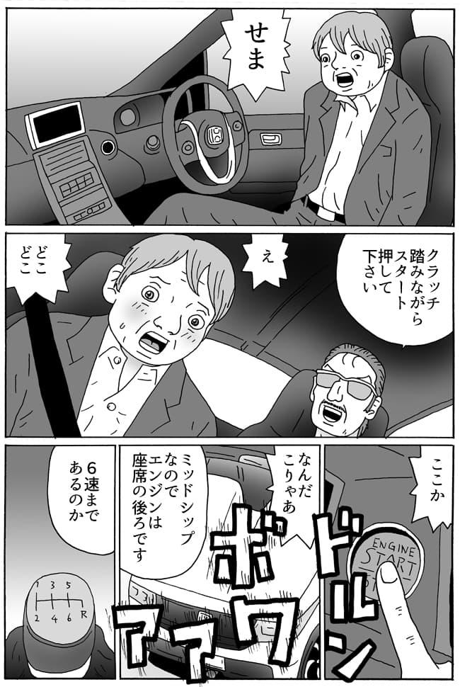 バンドしようぜ!24-4g.jpg