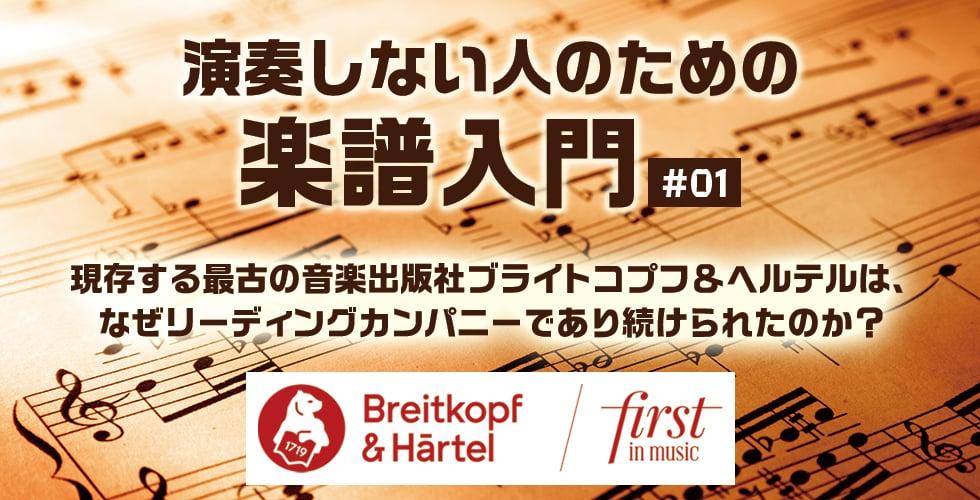 【演奏しない人のための楽譜入門】#01 現存する最古の音楽出版社ブライトコプフ&ヘルテルは、なぜリーディングカンパニーであり続けられたのか?