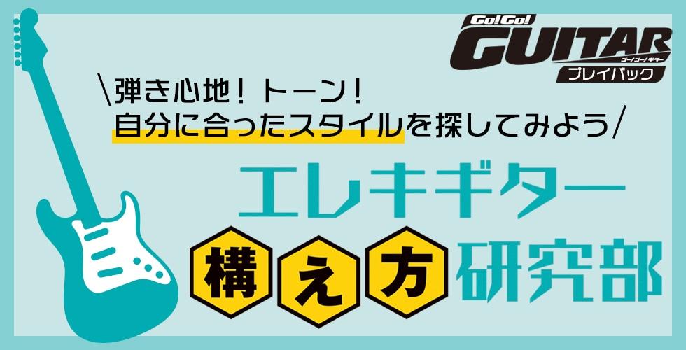 エレキギター「構え方」研究部【Go!Go! GUITAR プレイバック】