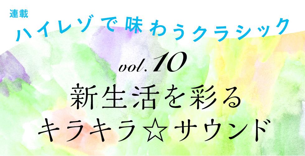 ハイレゾで味わうクラシック vol.10 ~新生活を彩る キラキラ☆サウンド~