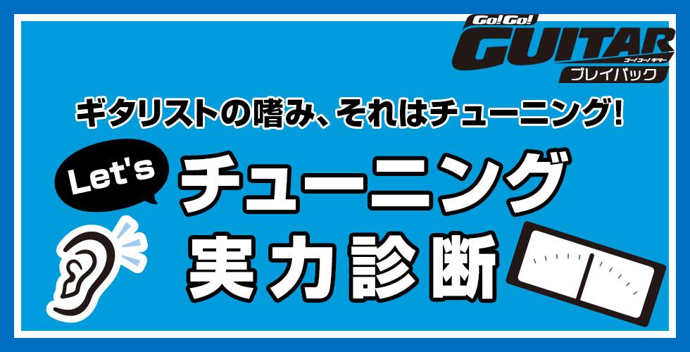 ギタリストの嗜み、それはチューニング!Let'sチューニング実力診断【Go!Go! GUITAR プレイバック】