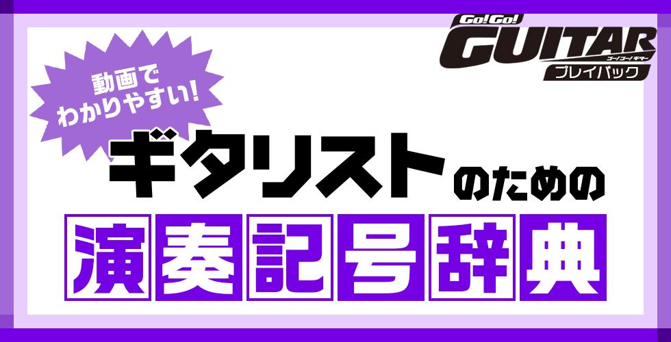 動画でわかりやすい!ギタリストのための演奏記号辞典【Go!Go! GUITAR プレイバック】
