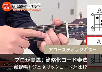 【アコースティックギター】プロが実践!簡略化コード奏法  新提唱・ジェネリックコードとは!?