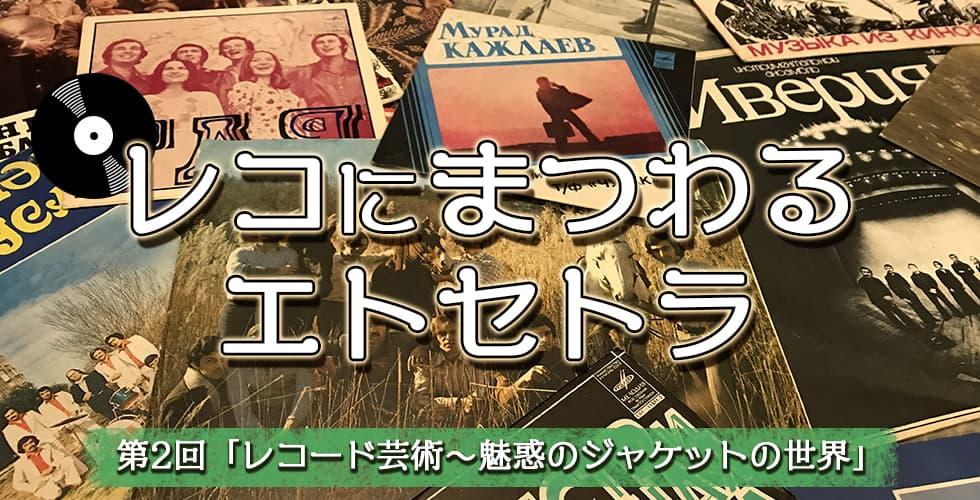 【レコにまつわるエトセトラ】第2回 レコード芸術~魅惑のジャケットの世界