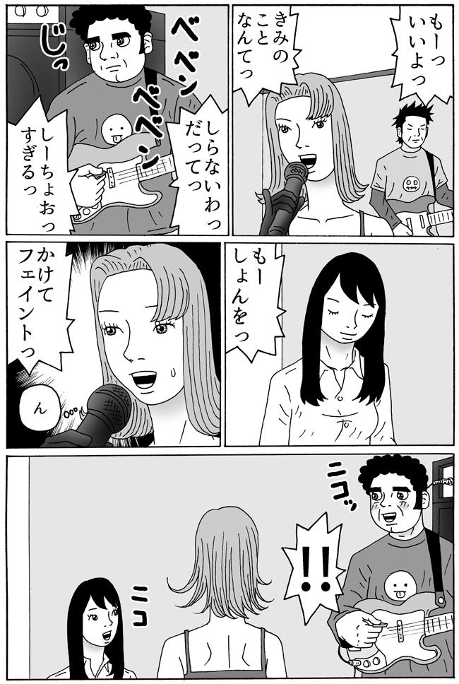 バンドしようぜ!20-4