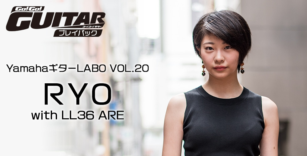 YamahaギターLABO VOL.20 RYO with LL36 ARE【Go!Go! GUITAR プレイバック】