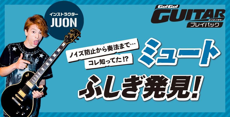 ノイズ防止から奏法まで…コレ知ってた! ?ミュートふしぎ発見!【Go!Go! GUITAR プレイバック】