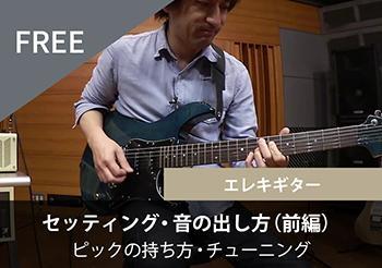【エレキギター】セッティング・音の出し方 前編 ピックの持ち方・チューニング