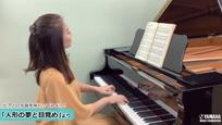 【ピアノ初心者向け】気軽に名曲を味わってみよう!1曲チャレンジ、憧れの曲「エリーゼのために」を弾いてみよう