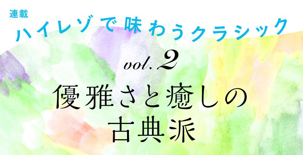ハイレゾで味わうクラシック vol.2 ~優雅さと癒しの古典派~