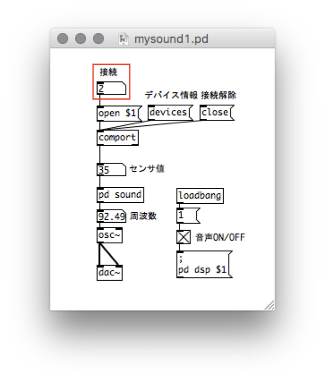 デバイスの設定を行う(5)