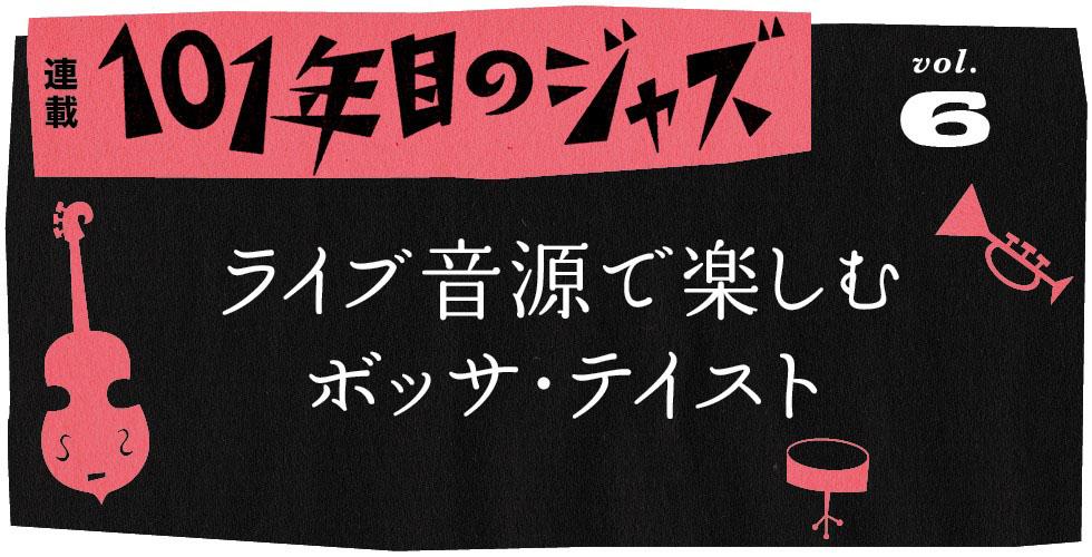 101年目のジャズ vol.6 ~ライブ音源で楽しむボッサ・テイスト~