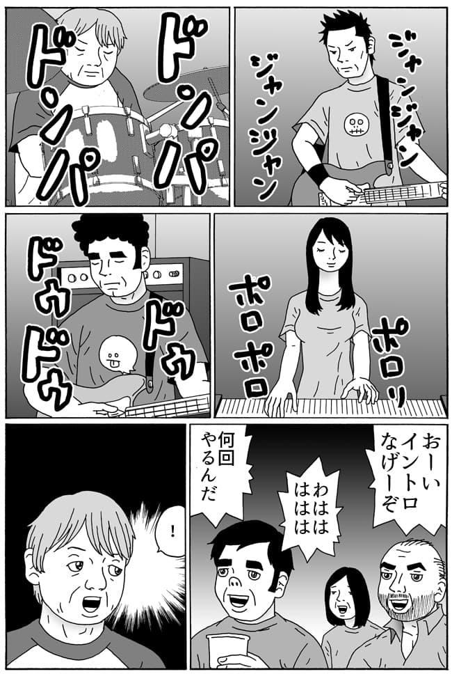 バンドしようぜ!26-6g.jpg