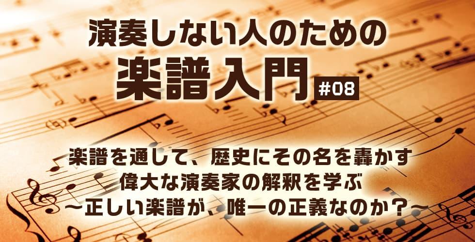 楽譜を通して、歴史にその名を轟かす偉大な演奏家の解釈を学ぶ ~正しい楽譜が、唯一の正義なのか?~【演奏しない人のための楽譜入門#08】