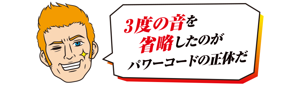 パワーコード兄貴(2)