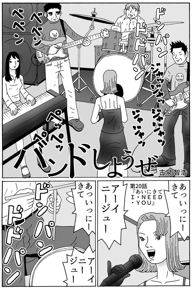 バンドしようぜ!20-3