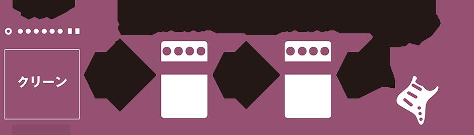 エフェクターの接続後編(5)
