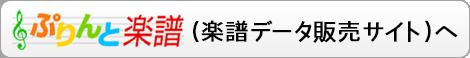 ぷりんと楽譜14