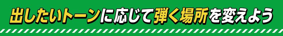 大石昌良のおしゃべりアコギ(9)