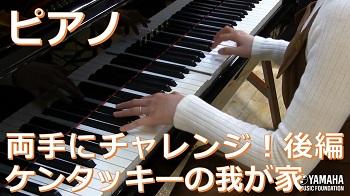【ピアノ】両手にチャレンジ!後編:ケンタッキーの我が家