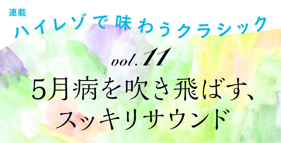 ハイレゾで味わうクラシック vol.11 ~5月病を吹き飛ばす、スッキリサウンド~