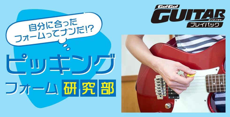 自分に合ったフォームってナンだ!?ピッキングフォーム研究部【Go!Go! GUITAR プレイバック】