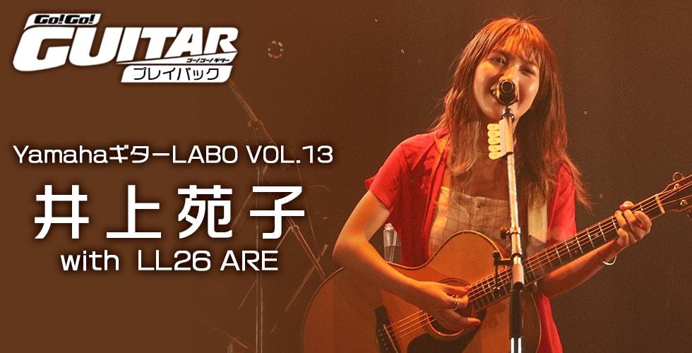 YamahaギターLABO VOL.13 井上苑子 with LL26 ARE【Go!Go! GUITAR プレイバック】