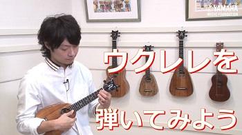 【ウクレレ】ウクレレを弾いてみよう