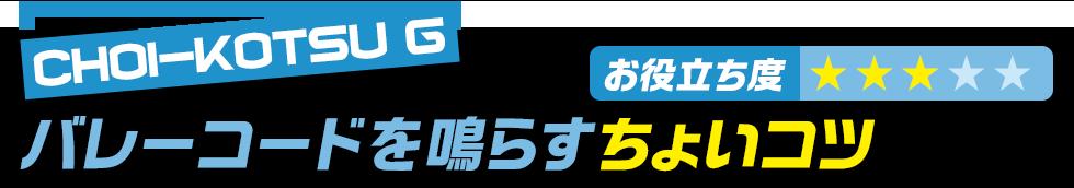 ちょいコツ(25)