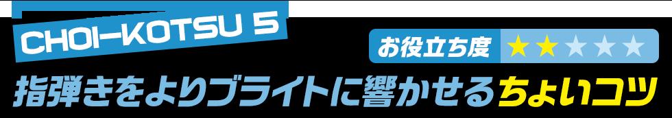 ちょいコツ(20)