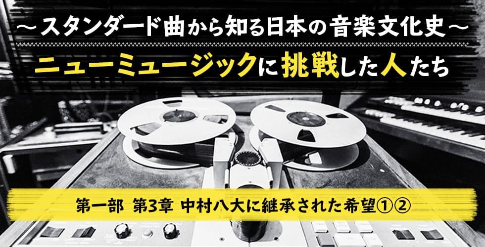 ~スタンダード曲から知る日本の音楽文化史~ 中村八大に継承された希望【第一部 第3章 ①②】