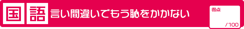 【13】小見出し_国語.png