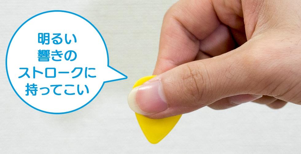 ピッキングフォーム(6)
