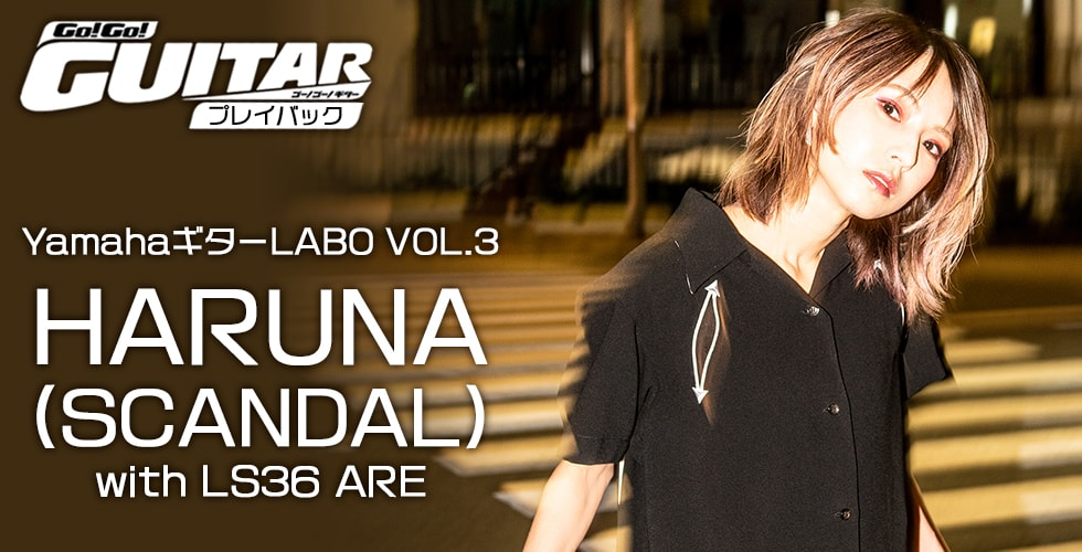YamahaギターLABO VOL.3 HARUNA(SCANDAL) with LS36 ARE【Go!Go! GUITAR プレイバック】