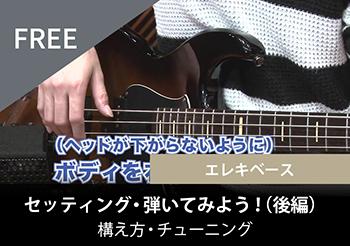 【エレキベース】セッティング・弾いてみよう 後編  構え方・チューニング