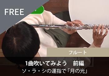 【フルート】1曲吹いてみよう! 前編 ソ・ラ・シの運指で「月の光」