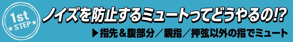 ミュートふしぎ発見!(1)