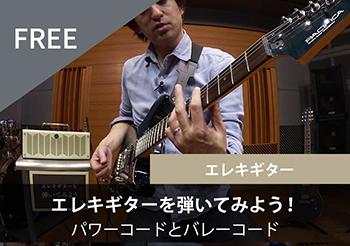 【エレキギター】エレキギターを弾いてみよう  パワーコードとバレーコード
