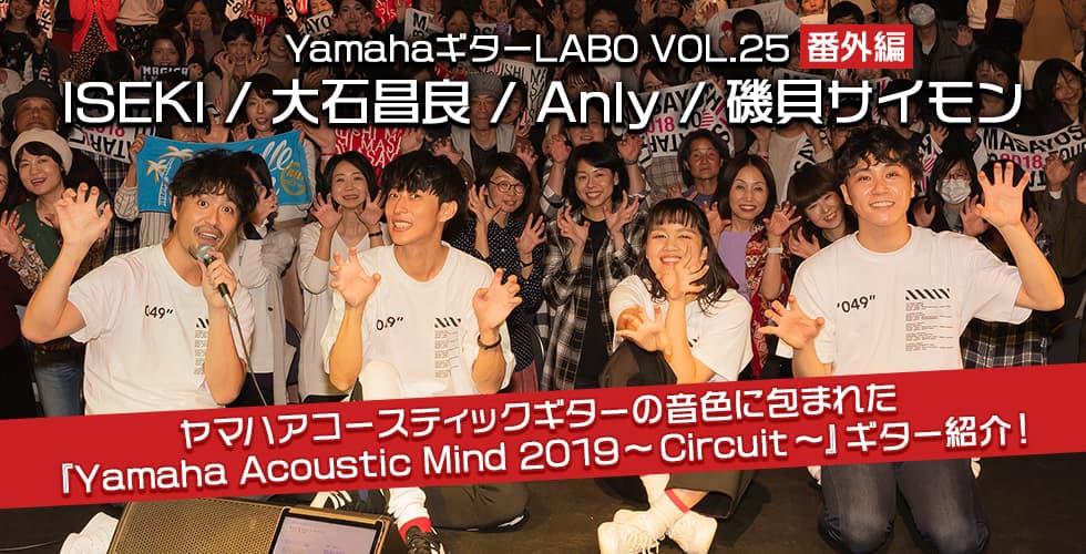 YamahaギターLABO 番外編 ヤマハアコースティックギターの音色に包まれた『Yamaha Acoustic Mind 2019 ~ Circuit ~』ギター紹介!