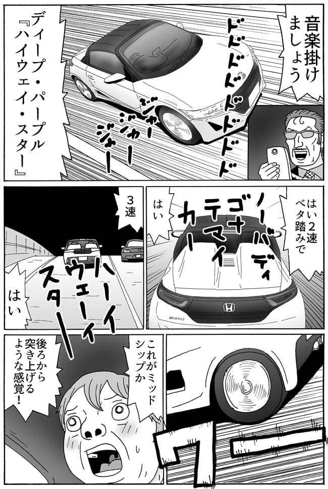 バンドしようぜ!24-6g.jpg