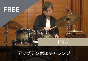 【ドラム】アップテンポにチャレンジ (初級者向け)