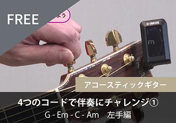 【アコースティックギター】4つのコードで伴奏にチャレンジ① G - Em - C - Am 左手編