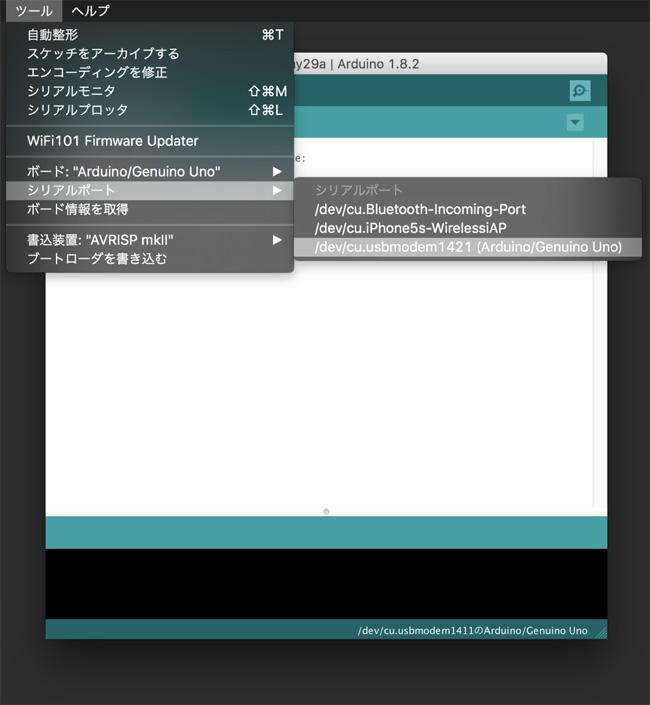 デバイスの設定を行う(3)