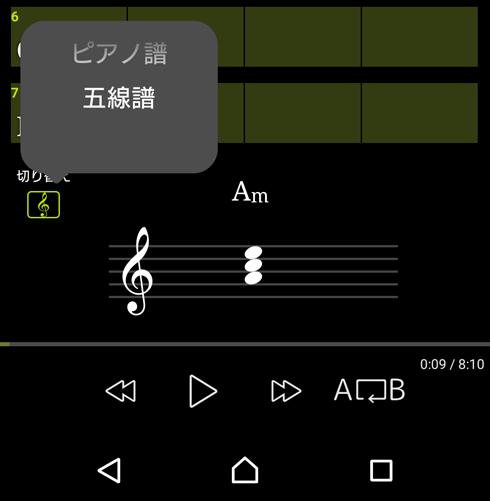 「mysoundプレーヤー」アプリを使ってショーン・レノンに挑戦!(2)