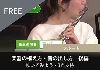 【フルート】まずは吹いてみよう! 楽器の構え方・音の出し方 後編