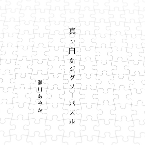 ジャケ_500.jpg