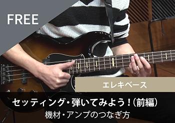 【エレキベース】セッティング・弾いてみよう 前編 機材・アンプのつなぎ方