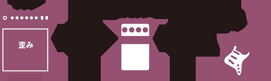エフェクターの接続後編(8)
